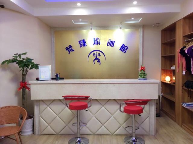 梵臻瑜伽馆