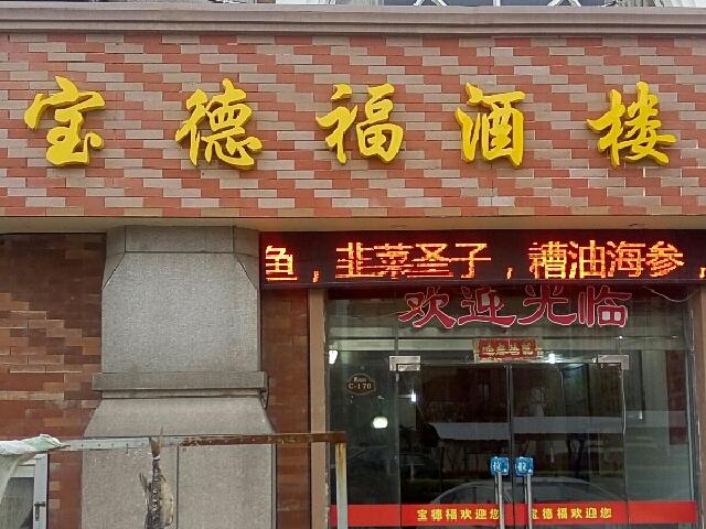 傅姐绿色养生堂(福田店)