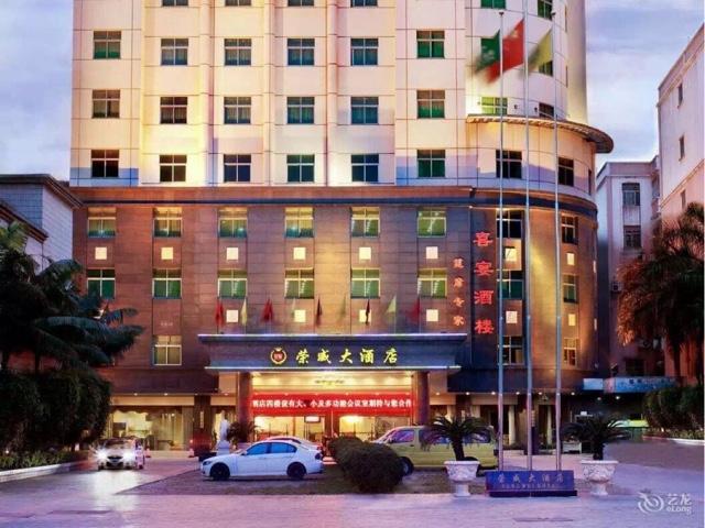 荣威大酒店