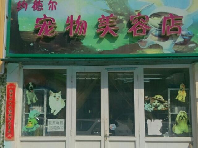 高氏修脚店