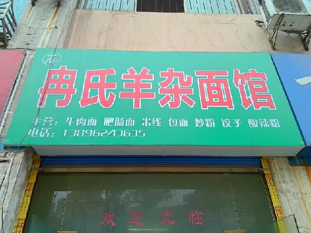 玮巴牛肉馆(高升店)