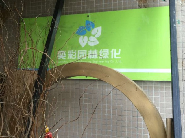YiCai园林绿化