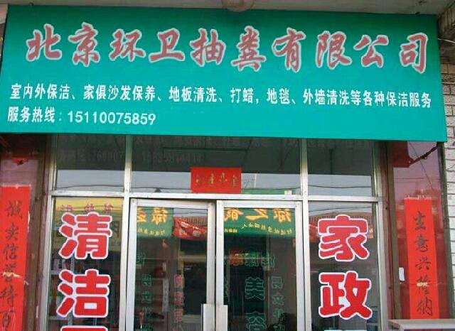 北京环卫抽粪公司