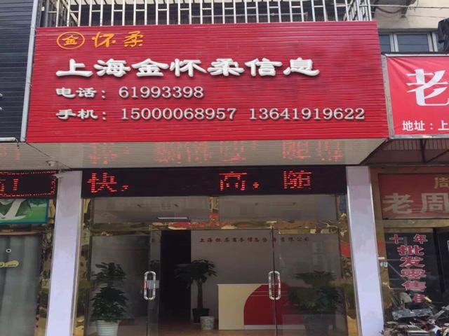 上海金怀柔信息(总店)