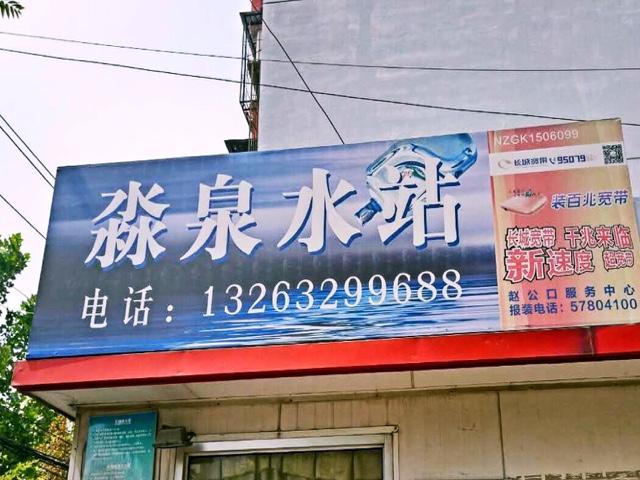 淼泉水站(丰台店)