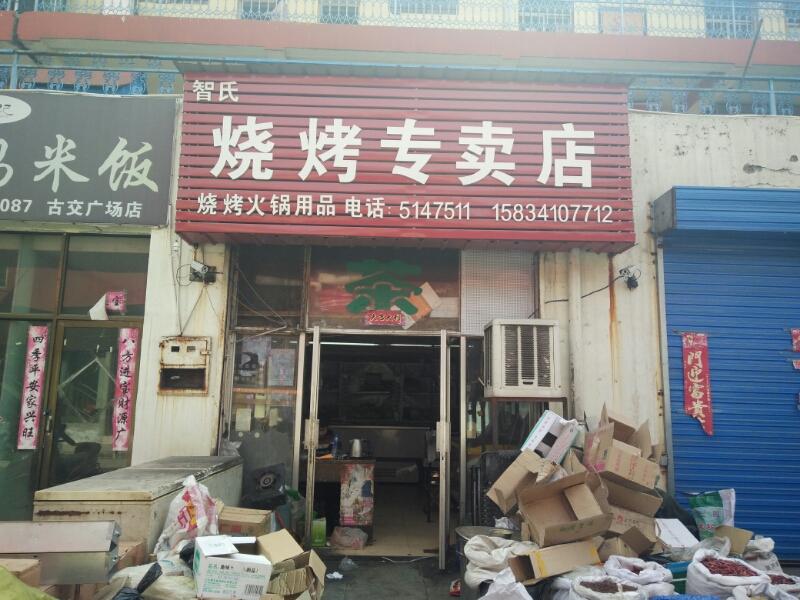 智氏烧烤专卖店