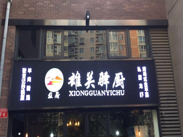 雄关驿厨(马家堡店)