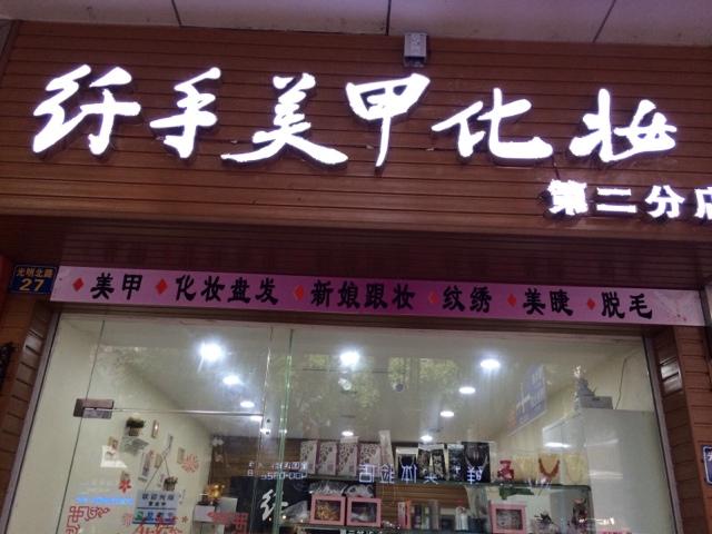 纤手美甲化妆第二分店