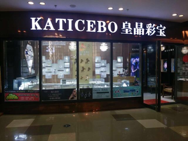 KATICEBO皇晶彩宝