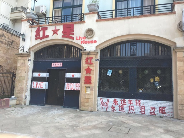 红星live house
