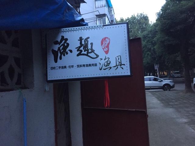 渔趣渔具店(钓鱼轩店)