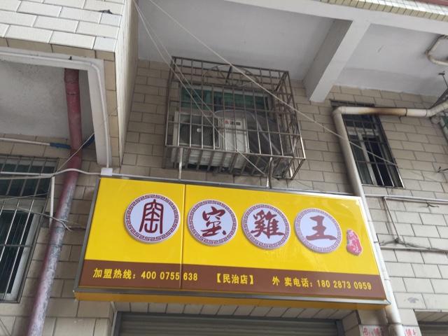 窑鸡王(民治店)