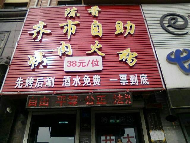 陈香齐市自助烤肉火锅(哈双路店)