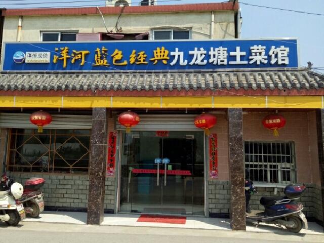 九龙塘土菜馆(周村店)