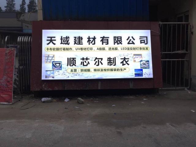宁波天域建材有限公司