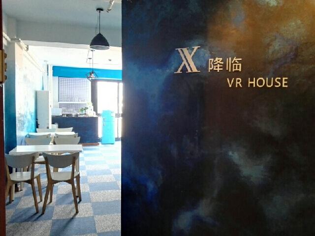 X降临VRHouse