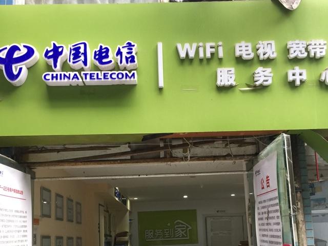 中国电信(宽带安装预约平台店)