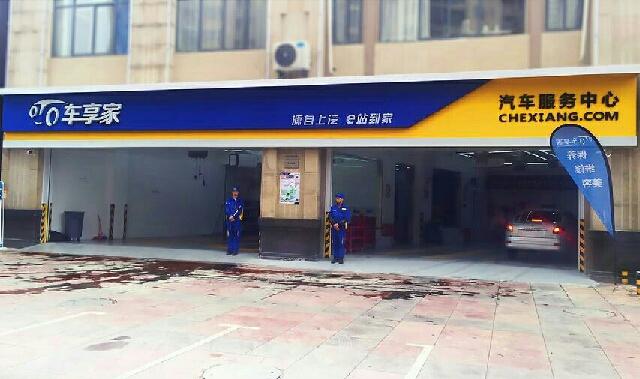 车享家汽车养护中心(武汉东湖景园店)