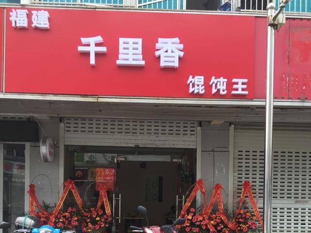福建千里香馄饨(河海菜市场北门店)