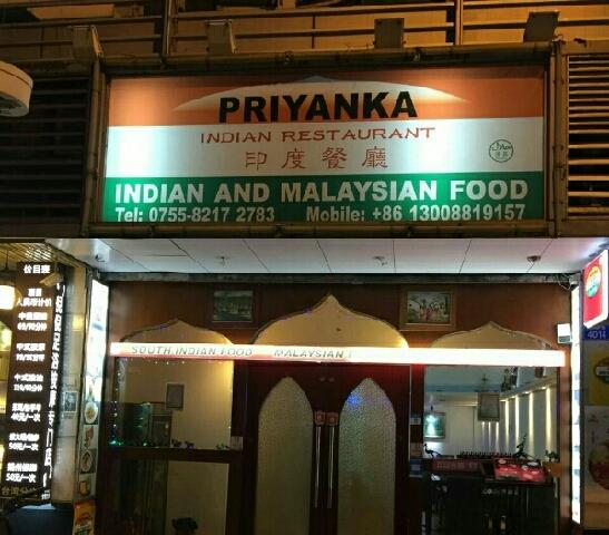 PRIYANKA印度餐厅