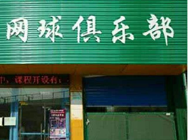 网球俱乐部培训中心(清河中街店)