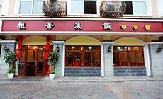 温江粗茶淡饭中餐馆