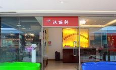 汉丽轩牛排海鲜自助涮烤(重庆总店)