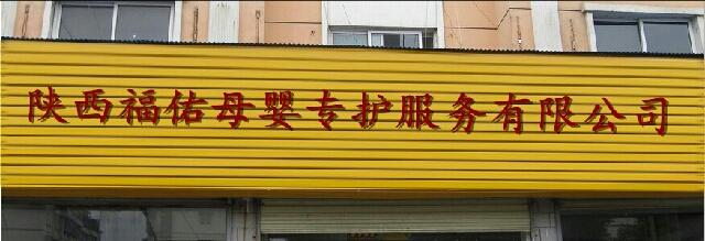 陕西福佑母婴专护服务有限公司