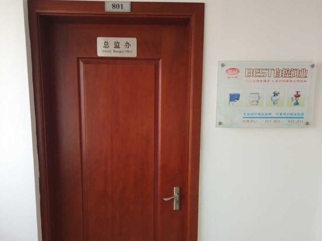 上海北四特自动化科技有限公司(定边路店)