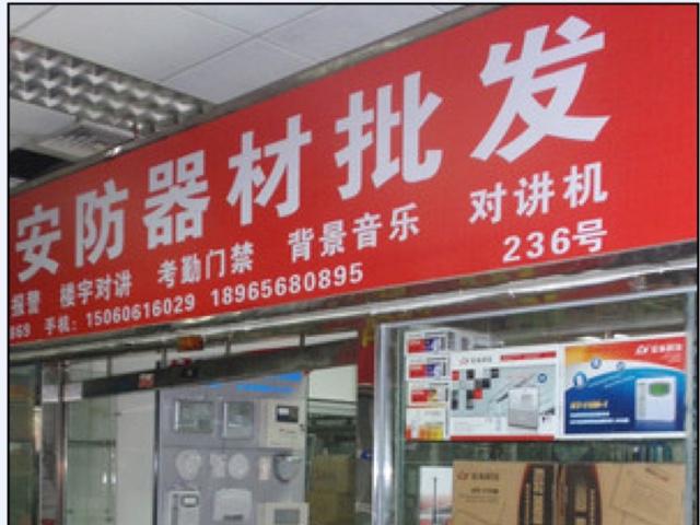 广安防器材批发