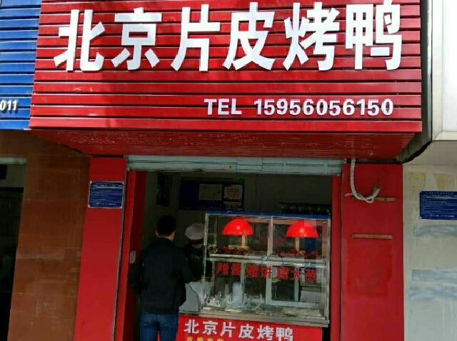 庆华北京片皮烤鸭