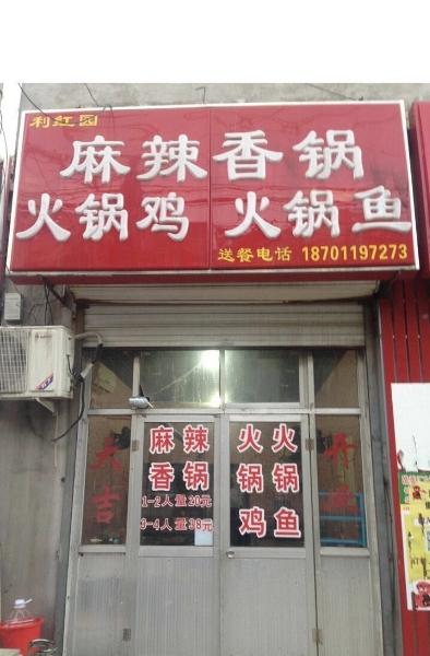 利红园麻辣香锅火锅鸡火锅鱼