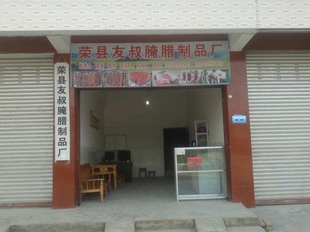 荣县友叔腌腊制品厂