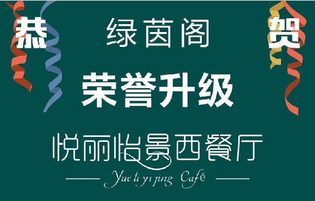 悦丽怡景西餐厅(健康路店)