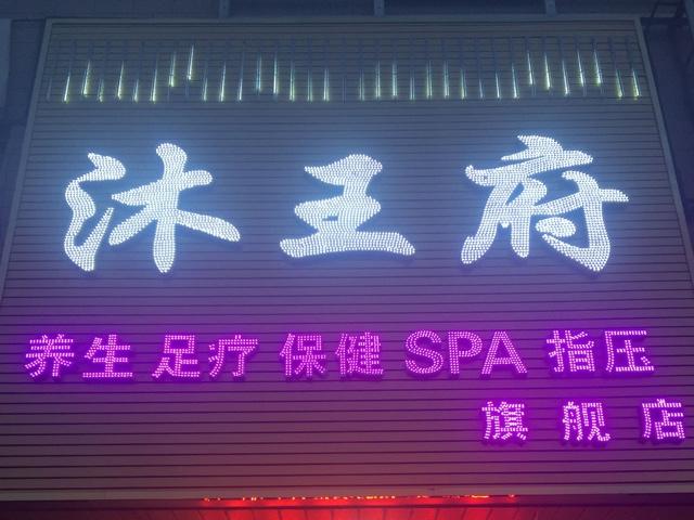 沐王府养生会所(霍营旗舰店)