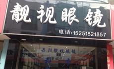 靓视眼镜店(胜太路店)
