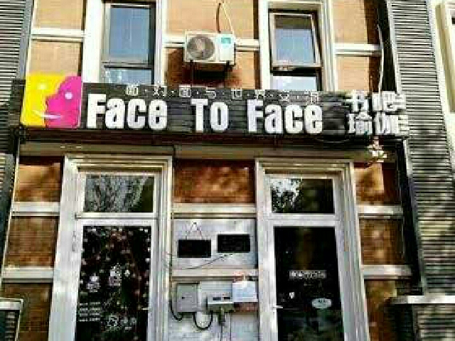 Face to Face书吧 瑜伽