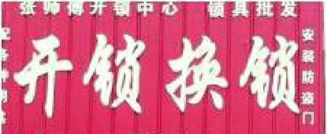 张师傅开锁换锁服务公司(白石桥开锁店)