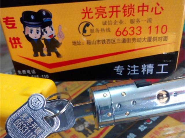 光亮开锁换锁修锁配汽车钥匙