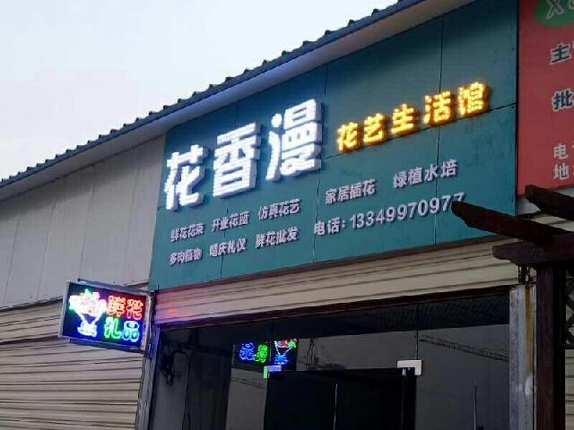 花香漫花艺生活馆
