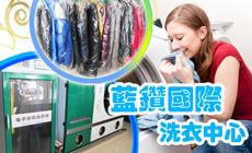 蓝钻国际洗衣中心