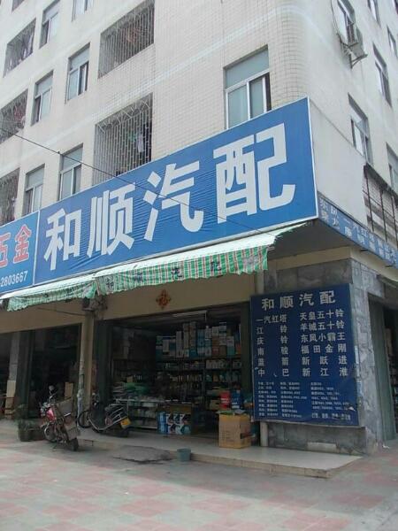 翰诺皮具护理店(南翔店)