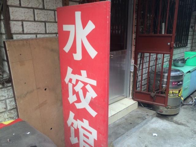 甜缘喜糖(青山店)