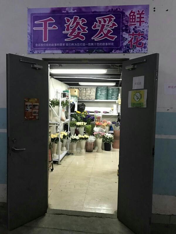 千姿爱鲜花(朝阳店)
