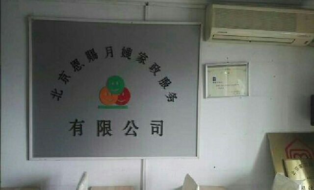 北京恩赐月嫂家政服务有限公司