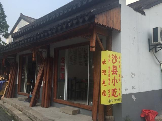 东北菜水饺馆(西中市店)