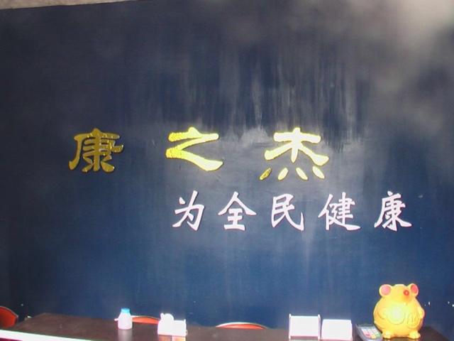 康之杰太极拳(石景山店)