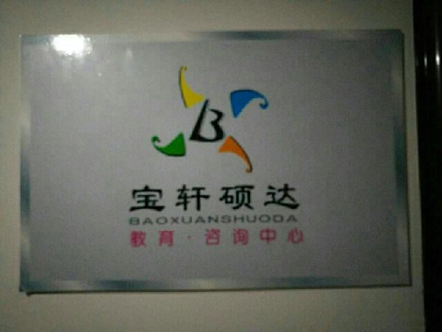 宝轩硕达教育