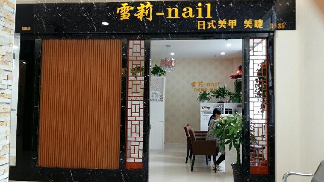 雪莉nail(金坊国际店)