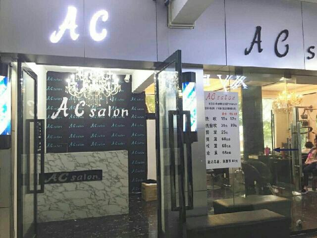 ACsalon艺术形象设计